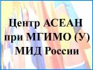 ASEAN Centre at MGIMO University
